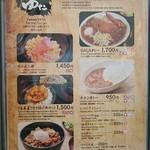 和食レストラン セランビ山野ゆた - メニュー