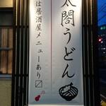 太閤うどん - 看板