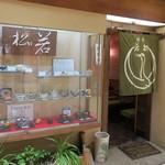 銀座 若松 - まさに老舗の甘味処らしい雰囲気