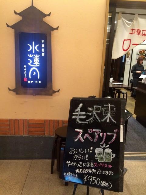 中華菜館 水蓮月 新丸ビル店 - 『ロータスムーン』って店名 Romanticね