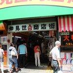 6599834 - 町田の仲見世商店街入り口