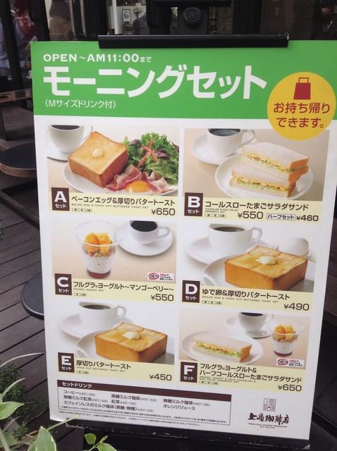 珈琲 メニュー 上島