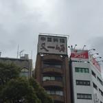 又一順 - ビルの上の看板