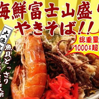大盛りにこだわる!『海鮮!!富士山盛りやきそば』980円