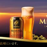 スローフード小杉 - ドリンク写真:「ヱビス マイスター」麦芽100%や長期熟成ビール