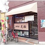 中華そば 虎桜 - 外観。お店の人のチャリかな?
