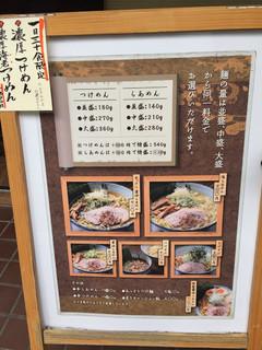 麺屋 利休 - メニューと麺量の案内