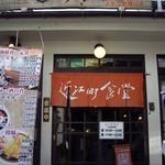 近江町食堂 - 当店入り口