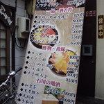 近江町食堂 - 入り口横の品書