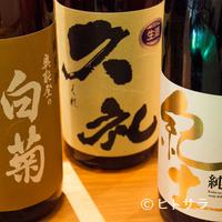 おおはま - 料理と飲んで美味しい日本酒を全国各地から厳選してラインアップ