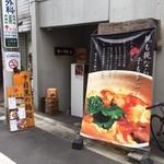炭火焼 MARU - 中目黒の鶏処です!