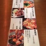 sumibiyakimaru - ランチメニューはこちら!