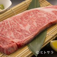 焼肉ヒロムラ - 記憶に残るテイストに出会える「ステーキ」