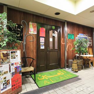 ビルの地下、異国情緒たっぷりの本格アラビア料理店