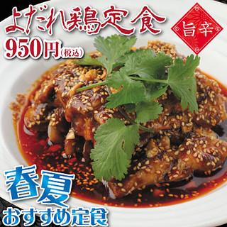 春夏限定★胡麻と辛味がクセになる★よだれ鶏定食950円税込