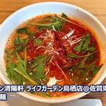 久留米ラーメン清陽軒 -
