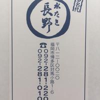 水たき 長野-お店の名刺