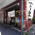 新井薬師 亀屋 -