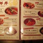 6602654 - ランチの海鮮丼メニュー