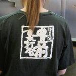うどん和助 - 豊前裏打ち会のTシャツいいですね~