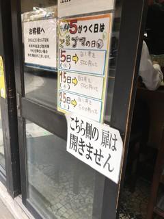 坦々つけ麺 ごまゴマ -