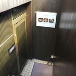 恵比寿 鶏味座 - 地下に降ります