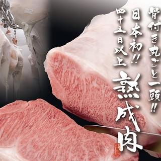 ◇徹底管理の熟成肉◇