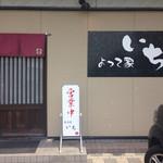 Yottekeichi - Nぼちゃんが ちょい写り(#^.^#) お店の外観