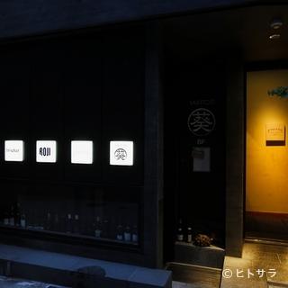 店のテーマにも通ずる、神楽坂の路地裏という風情あふれる立地