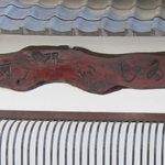 虎ノ門 いしゐ - 老舗の風格