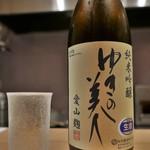 ぎをん 遠藤 - ゆきの美人 純米吟醸(愛山麹)