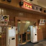 松屋うどん - 入口