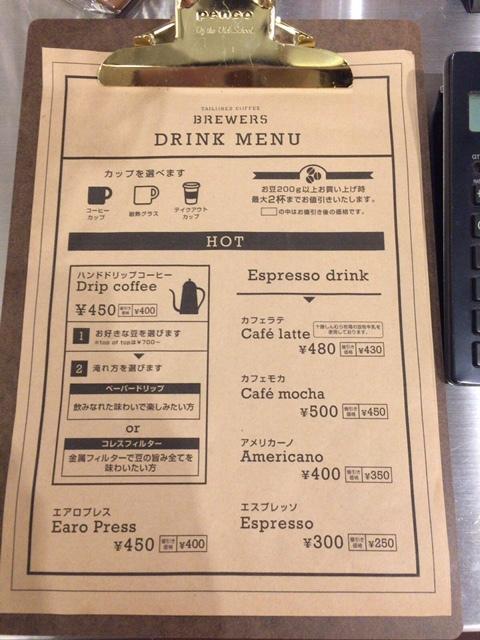 テーラードコーヒー ブリュワーズ