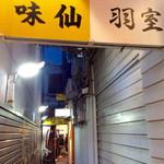 味仙 - 店に続く通路。どんどん進もう。