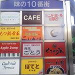 """ミルミレ - 味の10番街にはあの""""麺屋ごとう""""も!"""