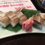 酔鯨亭 - うるめ棒寿司