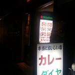カレーダイヤ - この看板が目印!