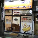 NiCORi - 店構え