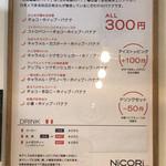 NiCORi - 店内メニュー