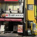 中華食堂 萬里 - 外観
