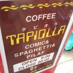 タピオラ - たて看板
