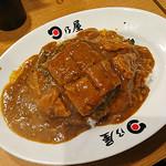日乃屋カレー - カツカレー(ほうれん草トッピング)