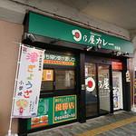 日乃屋カレー - 日乃屋カレー 浅草橋店