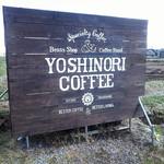 ヨシノリ コーヒー - 外観