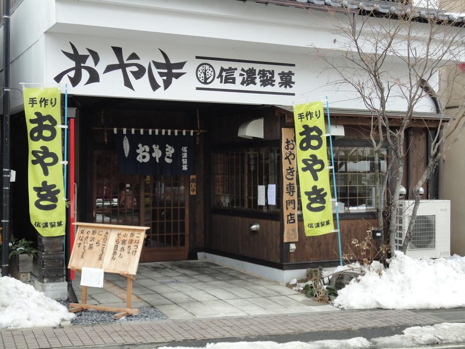 (有)信濃製菓 小布施店