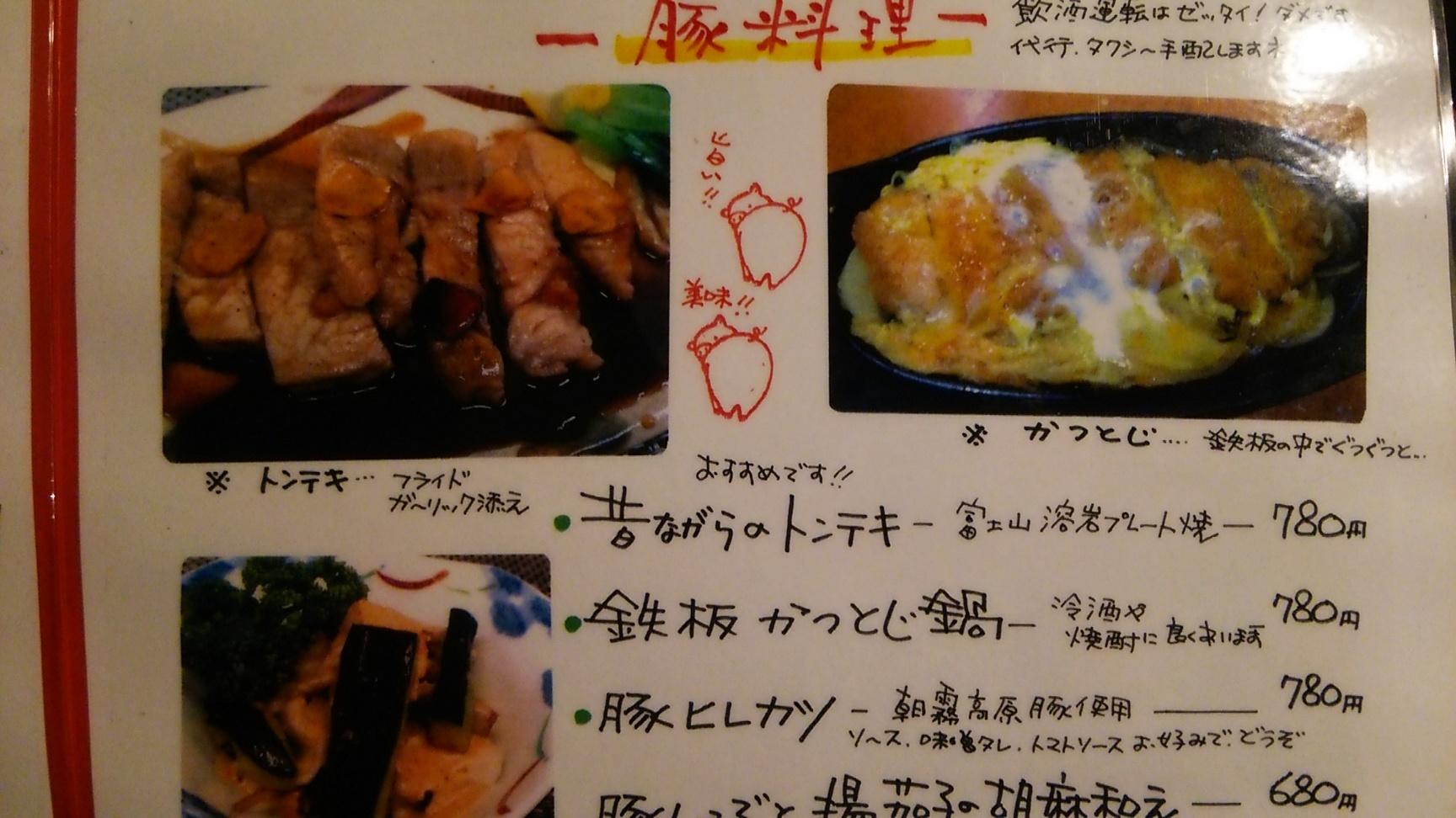 草薙食酒場 光っちゃん