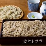 手打ちそば 菊谷 - きき蕎麦(二種類の異なるもりそば)