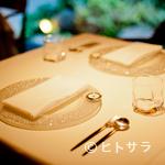 コシモ・プリュス - ワンランク上のデートに最適。モダンなおしゃれ空間