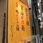 澄まし麺 ふくぼく - 早稲田通りから裏路地に入ってすぐに目に飛び込む看板