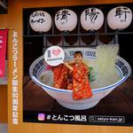 久留米ラーメン清陽軒 - 店頭にある撮影用オブジェ『とんこつ風呂』。フォトプロップスも完備。